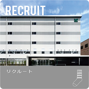 home_recruit